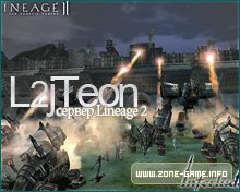 Java сервер Lineage 2 Interlude L2Teon 849