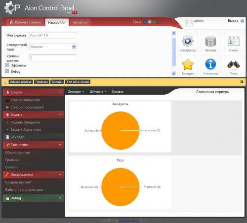 Панель управления сервером AionCP 1.0 RC 1.1