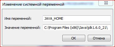 Установка переменной среды JAVA_HOME