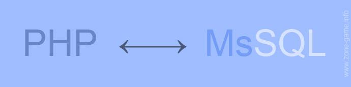 Взаимодействие PHP и MsSQL