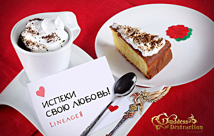 «Испеки свою любовь» — праздничный ивент в честь Дня Святого Валентина